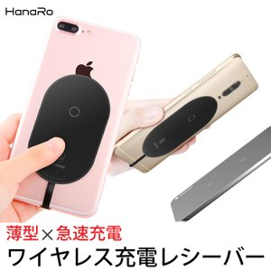 ワイヤレス充電 レシーバーシート Qi チー 急速充電 iPhone7 アダプターシート 多機種対応...