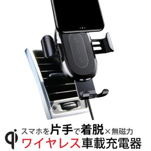 特徴  片手で簡単装着、Qi(チー)対応のワイヤレス車載充電器  スマホの重力を利用し、サイドがスマ...