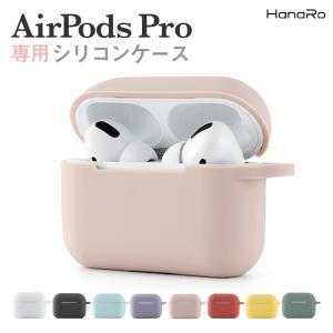 airpods pro ケース 高品質 シリコン AirPodsPro シリコンカバー 保護カバー ...