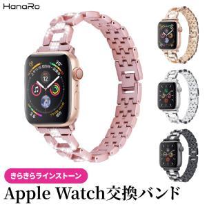 Apple Watch バンド アップルウォッチ バンド 40mm 44mm 金属 キラキラ ベルト...