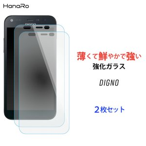 2枚セット セール DIGNO E 503KC ガラスフィルム DIGNOシリーズ 液晶保護フィルム...