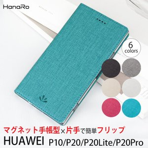 HUAWEI P20 ケース 手帳型 P20pro P20lite P10lite マグネット 定期入れ ポケット シンプル スマホケース 手帳型ケース