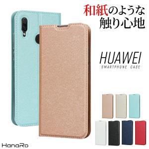HUAWEI novalite3 ケース 手帳型 huawei P30lite P20lite カバ...