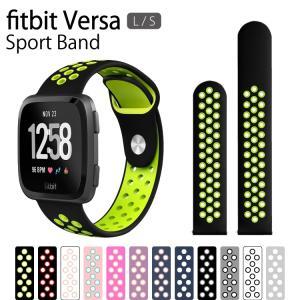 セール Fitbit Versa フィットビット バーサ バンド ベルト シリコン スポーツ スポー...