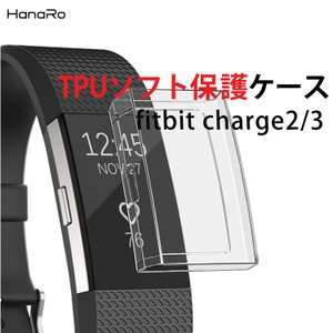 Fitbit Charge3 ケース Fitbit Charge2 フィットビット カバー TPU ...