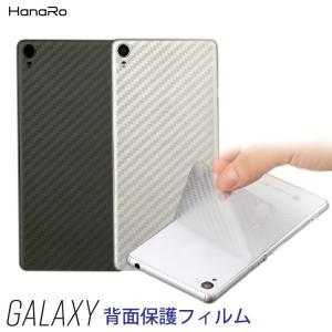 2枚セット Galaxy S9 保護フィルム 背面保護 S9+ S8 S8+ギャラクシー スキンシー...