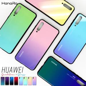 HUAWEI nova3 ケース 背面保護 ガラス グラデーション P20 P20pro P20li...