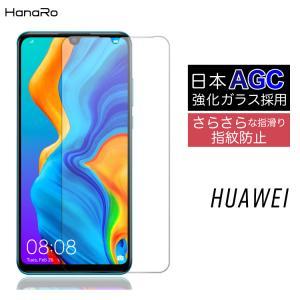 AGC旭硝子製 huawei P30lite フィルム マット アンチグレア HUAWEI nova...