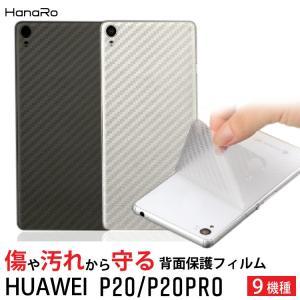 2枚セット HUAWEI P20 保護フィルム 背面保護 スキンシール P20lite P20Pro...