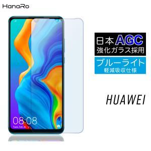 AGC旭硝子製 HUAWEI P30 フィルム novalite3 ブルーライトカット 高品質 フィ...