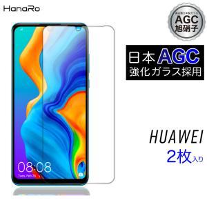 AGC旭硝子製 HUAWEI P30 フィルム P30lite 2枚入り novalite3 P20...