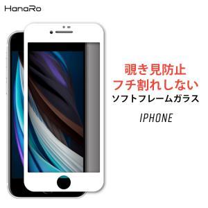 iphone xs フィルム 強化ガラス 覗き見防止 ソフトフレーム iPhoneXR iPhoneXSMax iPhoneX iPhone8 iPhone8Plus iPhone7 iPhone7Plus 全面保護 hanaro