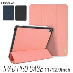 セール iPadPro ケース 2018 12.9inch 11inch スタンド機能 PUレザー ...