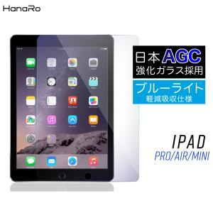 AGC旭硝子 iPad 2019 2018 2017 フィルム ガラスフィルム ブルーライトカット ...
