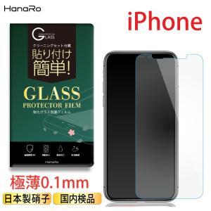 iPhoneXS ガラスフィルム 0.1mm 極薄 iPhoneXR iPhoneXSMax iPhoneX iPhone8 iPhone8Plus iPhone7 iPhone7Plus iPhone6 iPhoneSE iPhone5 hanaro
