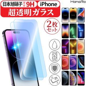 AGC旭硝子製 日本製ガラス iPhone8 高品質 フィルム 2枚入り iPhoneXS iPhoneXR iPhoneXSMax iPhoneX iPhone8Plus iPhone7 iPhone7Plus iPhone6 iPhone6Plus hanaro