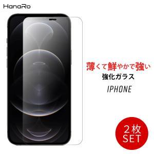 お得な2枚セット iPhoneXS ガラスフィルム iPhoneXR iPhoneXSMax iPhoneX iPhone8 iPhone7 iPhone6 iPhone5s/5/SE iPhone4 日本製9H強化ガラス仕様 hanaro