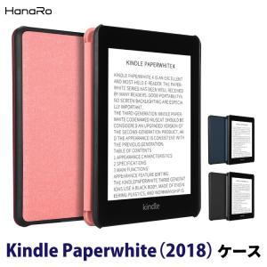 特徴  シンプルなデザインのKindle Paperwhite専用ケース  持ち運びやすいノート型 ...