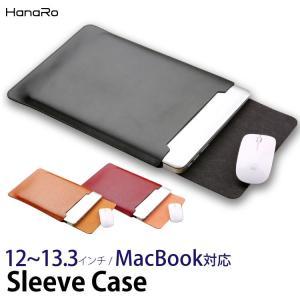 特徴  MacBookやPCを保護するスリーブ型ケース  上質で手触りの良いPUレザー使用  軽量で...