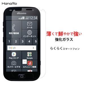 対応機種  らくらくスマートフォン me F-01L  らくらくスマートフォン me F-03K  ...