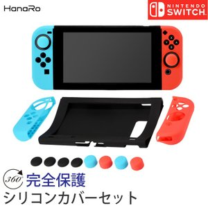 Nintendo Switch カバー シリコン カバーセット ニンテンドースイッチ 任天堂 Swi...