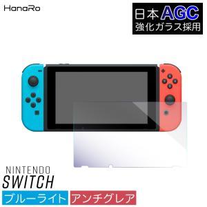最短翌日配達 Nintendo Switch ガラスフィルム...