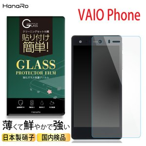 対応機種  VAIO Phone A/Biz  素材  強化ガラス材  セット内容  強化ガラス(本...