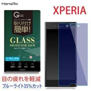 Xperia ガラスフィルム ブルーライトカット 送料無料 強化ガラス 保護フィルム Xperia ...