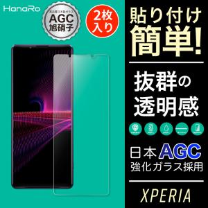 Xperia Ace II Xperia 5 II フィルム Xperia 1 II Xperia ...