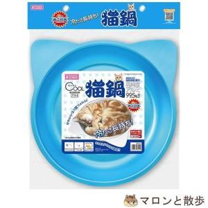 訳あり ひんやりクール 猫鍋 ブルー 猫 アルミ 夏 暑さ 対策 冷 猫用品 【在庫処分】 hanasakajijii