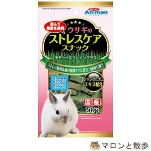 賞味期限切れ 訳あり ドギーマン ウサギのストレスケアスナック 50g うさぎ ウサギ おやつ 在庫処分 ◆賞味期限 2019年6月|hanasakajijii