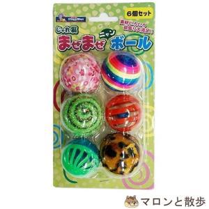 訳あり ドギーマン じゃれ猫まぜまぜニャンボール6個セット 猫 おもちゃ 在庫処分|hanasakajijii