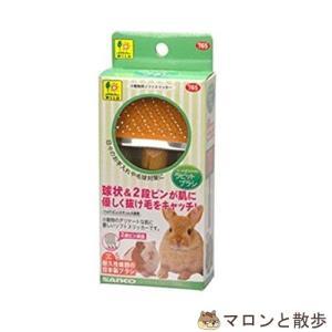 三晃商会 サンコー ラビットブラシ うさぎ お手入れ用品|hanasakajijii