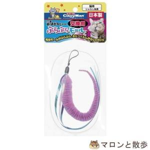 訳あり ドギーマン じゃれ猫 猫のお好みじゃらし交換用 ぶらぶらモール 猫 おもちゃ 在庫処分|hanasakajijii
