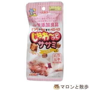 訳あり 無添加良品 じゅわーっとササミ しらす入り 30g 猫 おやつ 在庫処分 ◆賞味期限 2019年10月 hanasakajijii