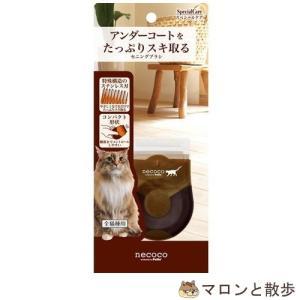 訳あり ペティオ ネココ セニングブラシ 猫 ブラシ 【在庫処分】 hanasakajijii