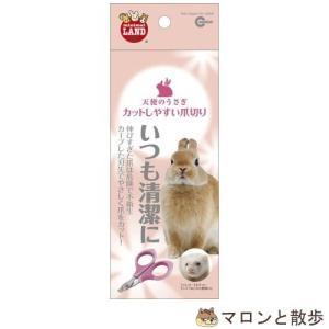 訳あり マルカン 天使の うさぎ カット しやすい 爪切り ウサギ 在庫処分|hanasakajijii