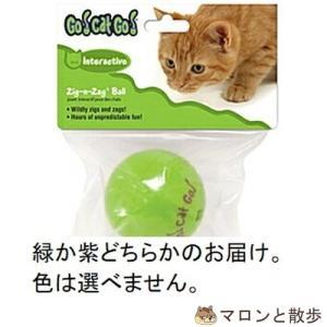 訳あり スーパーキャット ゴーキャットゴー ジグザグ 1個 【色は選べません】(GO-07) 猫 おもちゃ 在庫処分|hanasakajijii