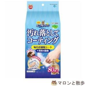 訳あり マルカン ミニマルランド ミニマルクリーン 毎日お掃除シート トイレ・ケージ用(80枚入) 小動物 在庫処分|hanasakajijii