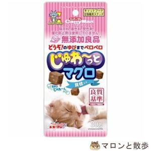 訳あり 無添加良品 じゅわ〜っとマグロ 貝柱入り 30g 猫 おやつ 在庫処分 ◆賞味期限 2019年10月 hanasakajijii