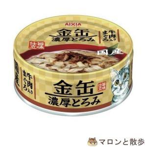 訳あり 金缶 濃厚とろみ 牛肉入りまぐろ(70g) 猫 キャットフード 缶詰 在庫処分 ◆賞味期限 2020年11月|hanasakajijii