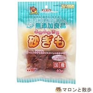 訳あり 無添加良品 ふわふわ満足砂ぎも 40g 犬 おやつ 在庫処分 ◆賞味期限 2019年12月|hanasakajijii