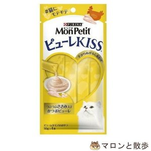 在庫処分 モンプチ ピューレキッス つぶつぶささみ入り かつおピューレ(40g) 猫 おやつ ◆賞味...