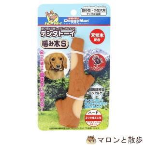 訳あり ドギーマン デンタトーイ噛み木 S サイズ 犬 おもちゃ 【在庫処分】|hanasakajijii