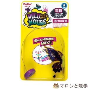 訳あり ペティオ 交換パーツ ワイルドマウス フライングバタフライ 付け替え用 猫 おもちゃ 猫じゃらし 在庫処分|hanasakajijii