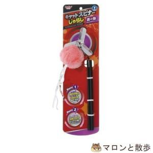 訳あり ペティオ キャットスピナーじゃらし ボール(1コ入) 猫 おもちゃ 猫じゃらし 在庫処分|hanasakajijii