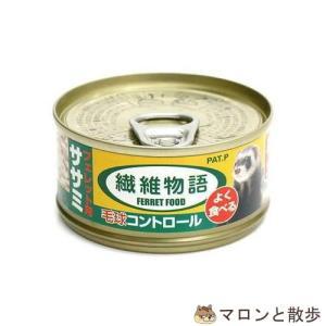 訳あり ニチドウ 繊維物語 フェレット用ササミ(80g) 在庫処分 ◆賞味期限 2019年11月|hanasakajijii