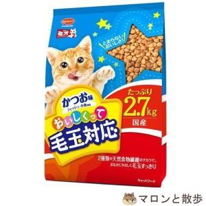 訳あり ミオ おいしくって毛玉対応 かつお味(2.7kg) 猫 キャットフード ドライ 在庫処分 ◆賞味期限 2020年2月|hanasakajijii