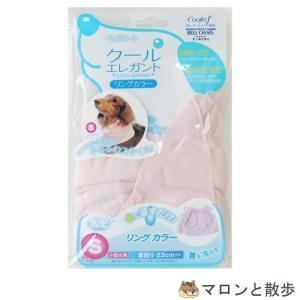 訳あり ペッツルート クールエレガント リングカラー S 小型犬用 ピンク 夏 暑さ対策 犬 【在庫処分】|hanasakajijii