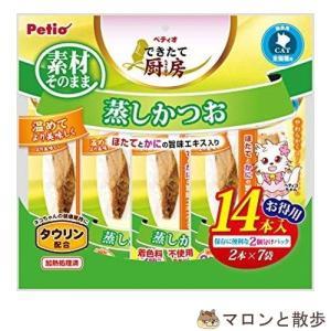 訳あり ペティオ 猫用おやつ できたて厨房 キャット 蒸し かつお 14本入 在庫処分 ◆賞味期限 2020年12月 hanasakajijii